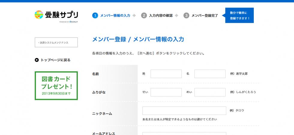 jyukensapuri.jp-jks-csp-member-signup