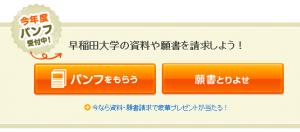 shingakunet.com-gakko-SC000371