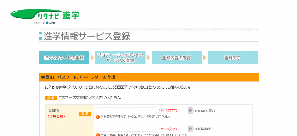 shingakunet.com-net2-member-entry-auth